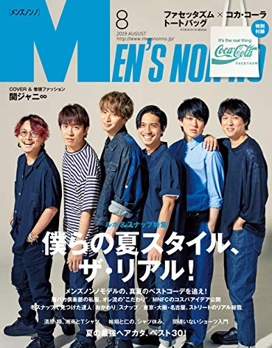MEN'S NON-NO (メンズノンノ) 2019年8月号 [雑誌] (MEN'S NON-NO)