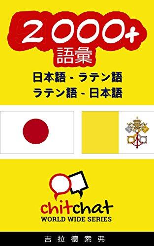 2000+ 日本の - ラテン語 ラテン語 - 日本の 語彙 世界中のチットチャット
