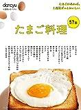 dancyu定番シリーズ たまご料理57皿 (プレジデントムック)