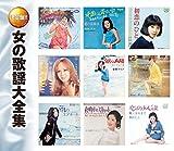 女の歌謡 大全集 CD2枚組 WCD-613 ユーチューブ 音楽 試聴