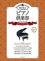 趣味で愉しむ大人のためのピアノ倶楽部 世代をこえて愛される名曲 (ドレミふりがな・指づかい付き)