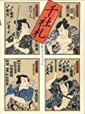 千社札―粋のグラフィズム 画像