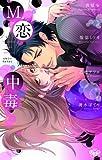 M恋中毒 (ひめ恋SELECTION) / 宮原 歩 のシリーズ情報を見る