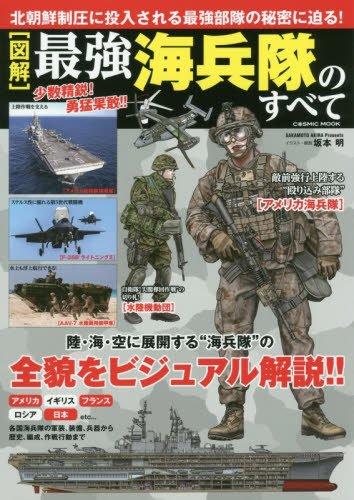 [図解]最強海兵隊のすべて―各国海兵隊の軍装、装備、兵器から歴史、編成、作戦行 (COSMIC MOOK)