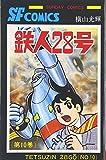 鉄人28号 (第10巻) (Sunday comics―大長編SFコミックス)