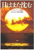 日はまた沈む―ジャパン・パワーの限界