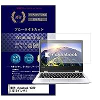 メディアカバーマーケット 東芝 dynabook VZ82/F [12.5インチ(1920x1080)]機種で使える 【 反射防止 ブルーライトカット 高硬度9H 液晶保護 フィルム 】