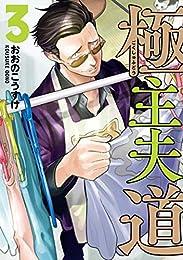 極主夫道 3巻: バンチコミックス