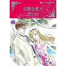 完璧な恋人 (ハーレクインコミックス)