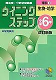 ウイニングステップ 小学6年 理科1 生物・地学 改訂新版 (ウイニングステップシリーズ)