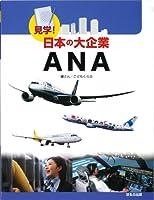 見学!日本の大企業ANA