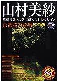 山村美紗旅情サスペンスコミックセレクション (秋田トップコミックスW)