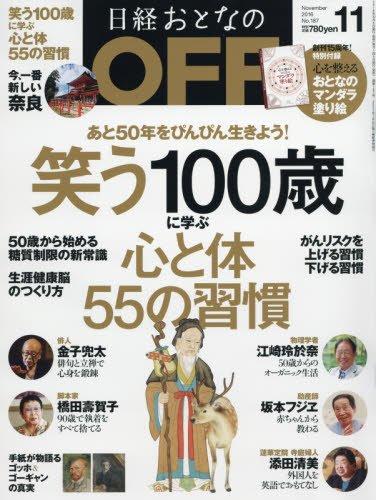 日経おとなのOFF2016年11月号の詳細を見る