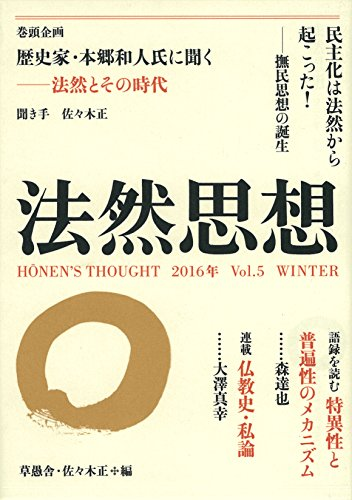 [画像:法然思想Vol.5]