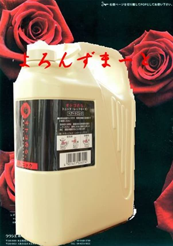 人口公式ルネッサンスクラシエ オトコ香る トニック(レッドローズ) 1050ml 詰替え用(レフィル)