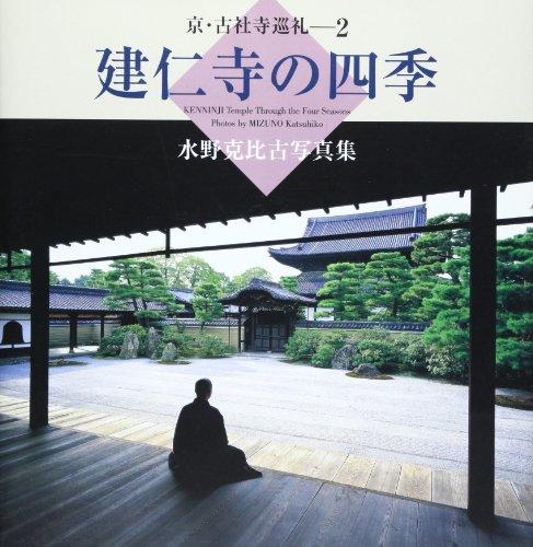 建仁寺の四季―水野克比古写真集 (京・古社寺巡礼)