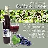 北海道 余市産【Buffalo Juice】<br>バッファロー グレープジュース 500ml瓶 3本セット