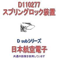 日本航空電子 小型・角型コネクタ D subシリーズ スプリングロック装置 D110277 NN
