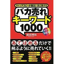 [カラー改訂版]バカ売れキーワード1000 (中経出版)