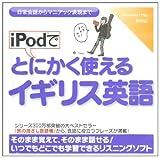 iPodでとにかく使えるイギリス英語