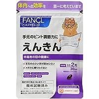 ファンケル(FANCL) えんきん[機能性表示食品] 約30日分 60粒