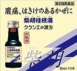 「クラシエ」柴胡桂枝湯液 30mL×3本