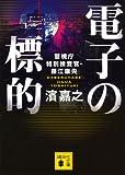 電子の標的  警視庁特別捜査官・藤江康央 (講談社文庫)