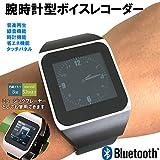 GoodsLand Bluetooth 対応 腕時計型 ボイスレコーダー マルチプレーヤー MP3 タッチ操作 持ち運びに便利 音楽再生 タッチパネル (ブラック) GD-UDEBOI-BK