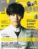 MEN'S NON・NO (メンズ ノンノ) 2013年 05月号 [雑誌]