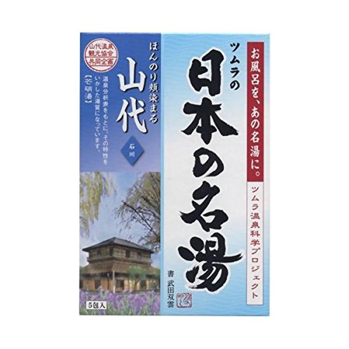 良性批評たるみ【お徳用 5 セット】 日本の名湯 山代 30g×5包入(入浴剤)×5セット