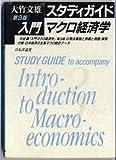 スタディガイド『入門マクロ経済学 第3版』