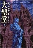 大聖堂 (下) (ソフトバンク文庫) 画像