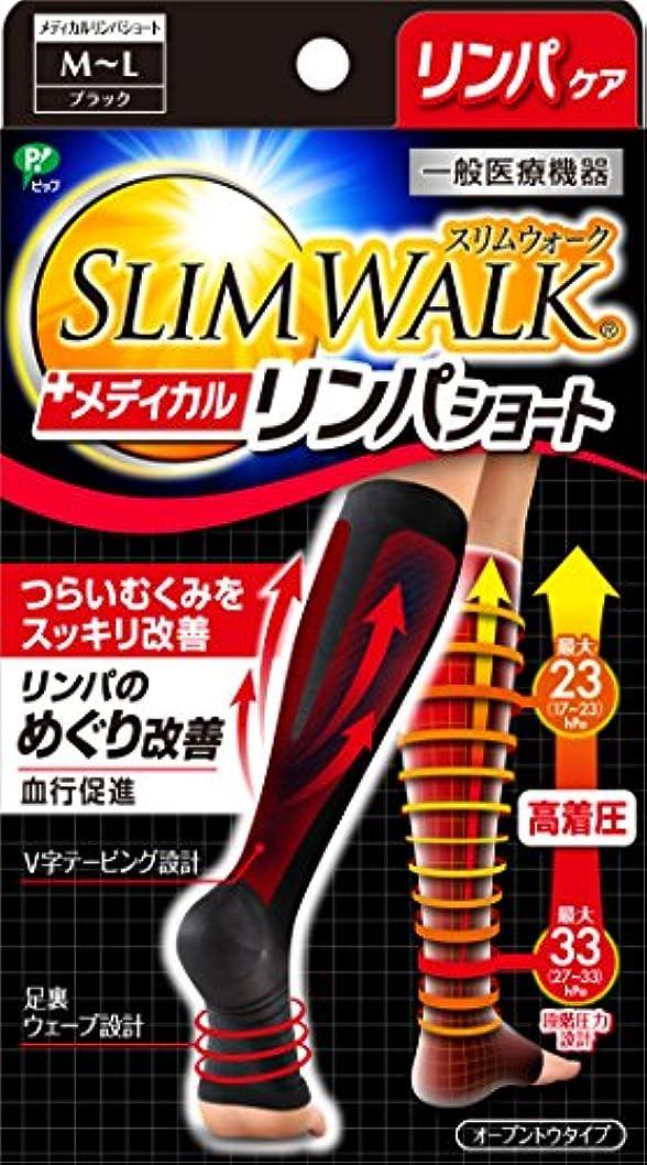 マスタード国民不正直スリムウォーク メディカルリンパソックス ショートタイプ ブラック M~Lサイズ(SLIM WALK,medical lymph short,ML) 着圧 ソックス