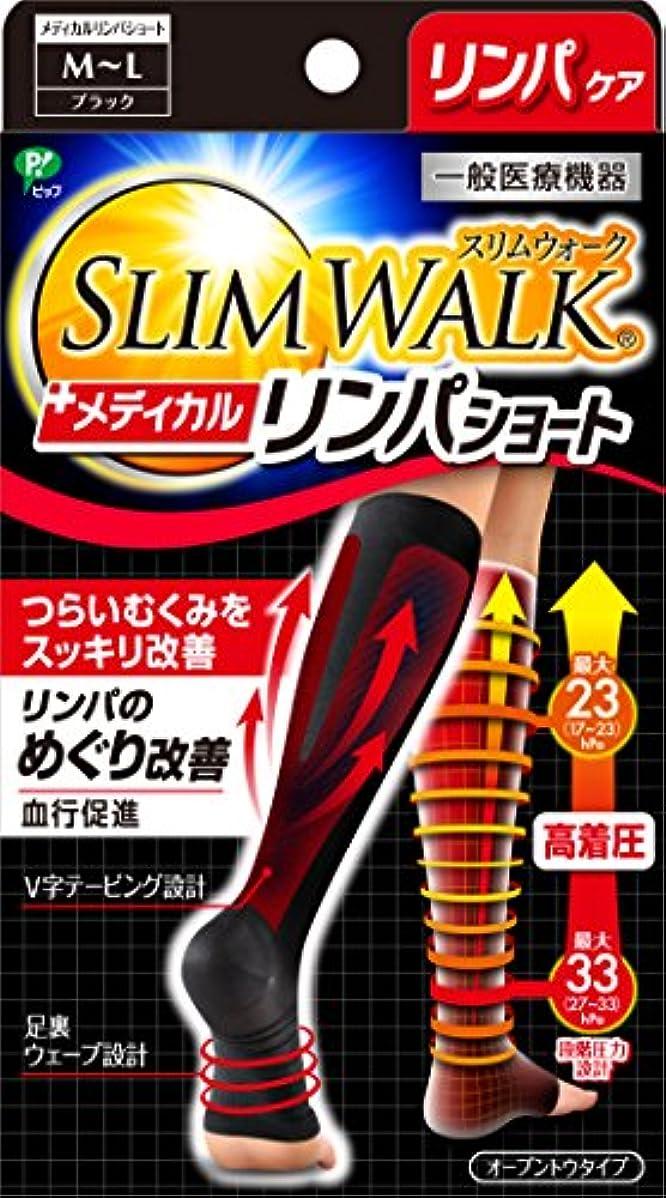 スキニー弱点予約スリムウォーク メディカルリンパソックス ショートタイプ ブラック M~Lサイズ(SLIM WALK,medical lymph short,ML) 着圧 ソックス