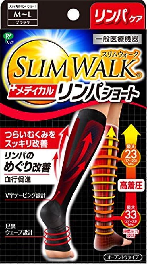 オレンジ無意味視力スリムウォーク メディカルリンパソックス ショートタイプ ブラック M~Lサイズ(SLIM WALK,medical lymph short,ML) 着圧 ソックス