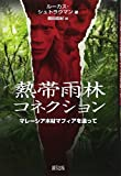 「熱帯雨林コネクション: マレーシア木材マフィアを追って」販売ページヘ