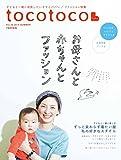 tocotoco(トコトコ) VOL.30 2015年5月号 画像