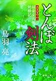 とんぼ剣法―極楽安兵衛剣酔記 (徳間文庫)