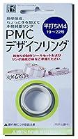 純銀粘土 PMC デザインリング 平打ちM4(リングサイズ19~22号用)シルバークレイ/シルバー粘土/銀粘土