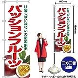 のぼり旗 パッションフルーツ JA-250 (受注生産)【宅配便】 [並行輸入品]