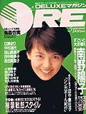 DELUXEマガジンORE 1990年 3月号[雑誌] (DELUXEマガジンORE)