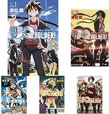 UQ HOLDER! 1-18巻 新品セット (クーポン「BOOKSET」入力で+3%ポイント)