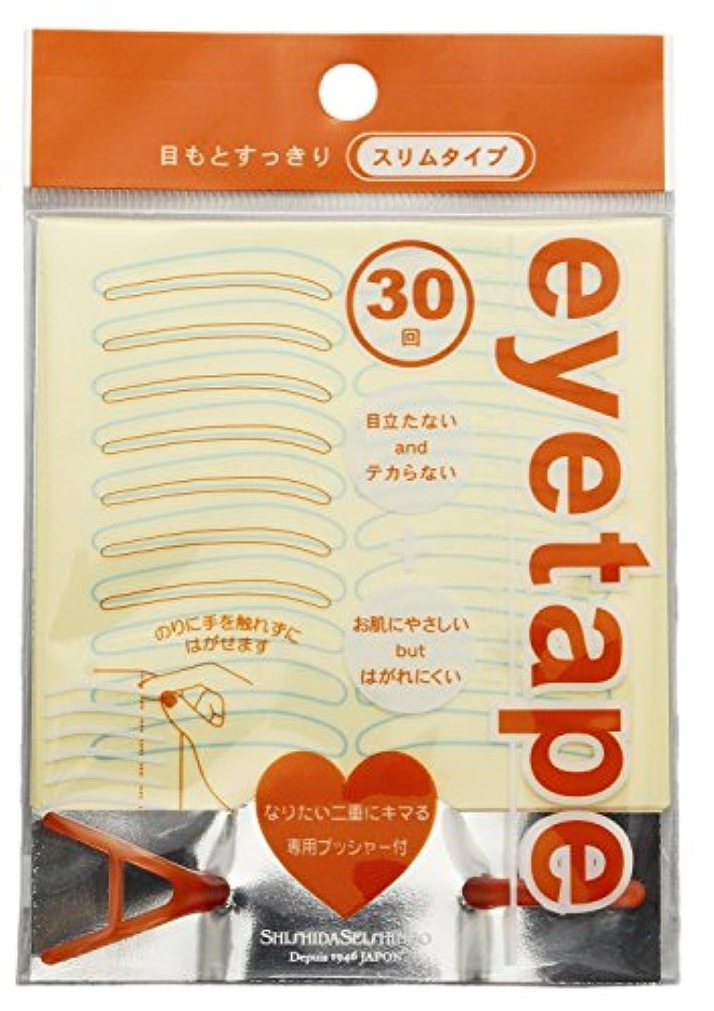 にぎやかインチ石灰岩志々田清心堂 アイテープ スリムタイプ