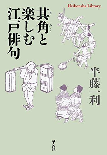 [画像:其角と楽しむ江戸俳句 (平凡社ライブラリー)]