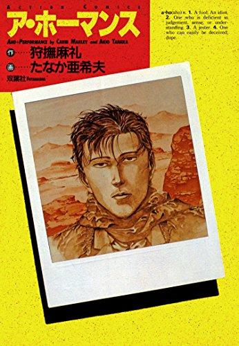 ア・ホーマンス (アクションコミックス) -