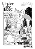 Under the Rose 春の賛歌 第36話 #1 【先行配信】 Under the Rose 《先行配信》 (バーズコミックス)