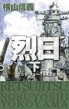 烈日 下 ミッドウェー1942 (C★NOVELS)