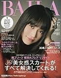BAILA(バイラ) コンパクト版 2017年 01 月号 [雑誌]: BAILA(バイラ) 増刊