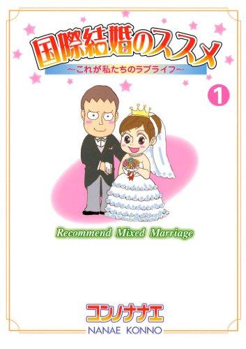 国際結婚のススメ(1) (デザートコミックス)