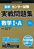 2012年受験用 センター試験 実戦問題集 数学Ⅰ・A (2012年 センター試験実戦問題集)